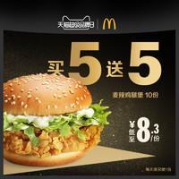 麦当劳 麦辣鸡腿堡 买五送五 10次券
