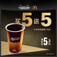 麦当劳 大杯鲜煮咖啡 买五送五 10次券