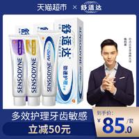 舒适达抗敏感牙膏劲速+多效+牙龈护理单支套装