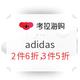 促销活动:考拉海购 adidas 最后四小时 价格直降,部分2件6折,3件5折