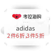 考拉海购 adidas 最后四小时