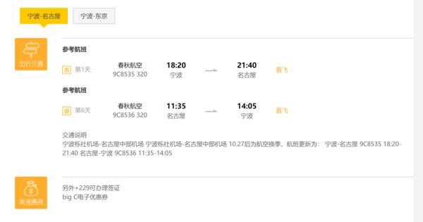 春秋航空 宁波直飞往返日本名古屋6日往返机票