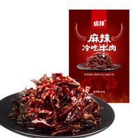 虎邦  冷吃麻辣牛肉 102g *10件+凑单品