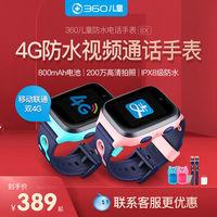 360儿童4G电话手表儿童成年智能防水可连无线8X