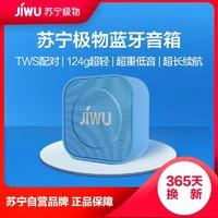 苏宁极物蓝牙5.0音箱 SA-B1MY 无线音箱 内置电池 TWS配对 便携式 小音箱 小音响
