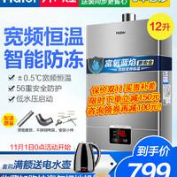 海尔天燃气热水器家用天然气12升恒温洗澡淋浴电智能即热式强排式