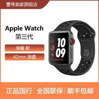 Apple Watch Series 3 蜂窝款 Nike 42mm 运动型表带