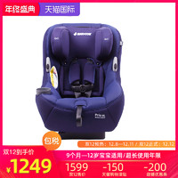 Maxicosi pria85儿童汽车安全座椅isofix 美国原装进口 9月-12岁