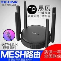 TP-LINK无线路由器全千兆端口mesh家用AC1900M WiFi穿墙王WDR7651