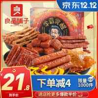 良品铺子网红辣条大礼包 大肉素牛筋面筋豆干类休闲零食小包装21袋 学霸觉醒 408gx1盒