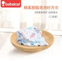 Bebetour方巾纯棉婴儿洗脸毛巾宝宝纱布口水巾小方巾儿童手帕手绢
