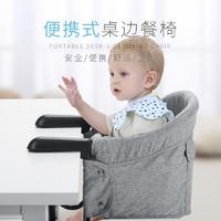 宝宝桌边餐椅吃饭婴儿学坐椅bb座椅可折叠便携式餐桌椅子儿童饭桌