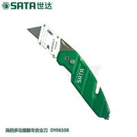 世达美工刀架工具多功能安全刀切割刀贴壁纸刀重型片DY06108