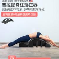 ALTUS普拉提脊柱矫正器脊椎肩颈椎侧弯纠正瑜伽器材器械瘦背瘦肩