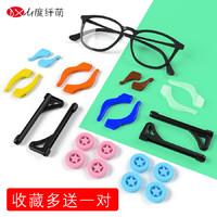 眼镜防滑套硅胶耳勾托固定防掉器运动眼睛架细腿套配件夹挂钩脚套