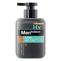 曼秀雷敦(Mentholatum) 男士能量水活洁面乳150ml 补水保湿 深层清洁乳液 *5件