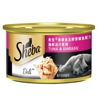 Sheba 希宝 汤汁系列 吞拿鱼及银鱼味 猫罐头 85g 1罐