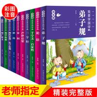 《我要学国学》全套10册