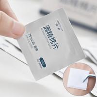 SingleLady 尚官 一次性酒精棉片 3*6cm 100片
