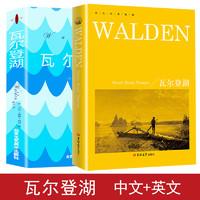 瓦尔登湖 中英双语2册 中文+英文版 梭罗