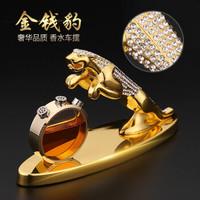 创意汽车摆件带钻金色-金钱豹车载装饰品香水座式