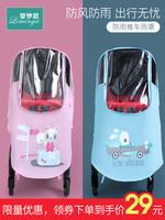 婴儿车防风罩小推车