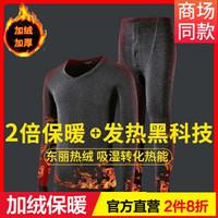恒温自发热黑科技保暖内衣男士东丽绒圆领加绒加厚保暖套装修身 *5件