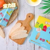 宝力臣米饼宝宝零食饼干2口味4盒 *4件