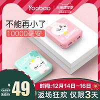 羽博充电宝  迷你女生可爱创意少女款 10000毫安