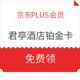 京东PLUS会员:领君亭酒店集团 铂金卡 享房费92折、免费早餐、延迟退房等福利