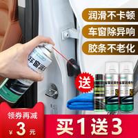 汽车电动车窗润滑剂车门润滑油异响玻璃升降润滑脂天窗轨道密封条