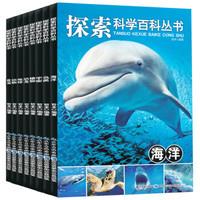 《探索科学百科丛书》全8册
