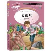 《金银岛》 青少年版课外书必读名著