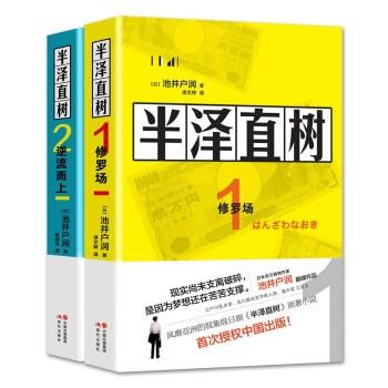 《半泽直树:修罗场+逆流而上》(套装2册)