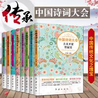 正版8册 中国诗词大会 全集