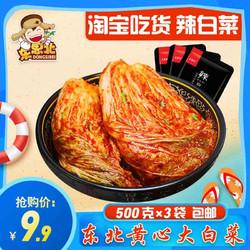 东思北_辣白菜x3袋装 正宗朝鲜族韩式腌制泡菜延边韩国下饭菜咸菜