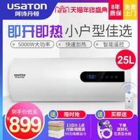 阿诗丹顿电热水器家用储水即热式速热小型淋浴商用卫生间ky11-25