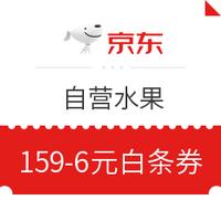 京东 自营水果159-6元白条券