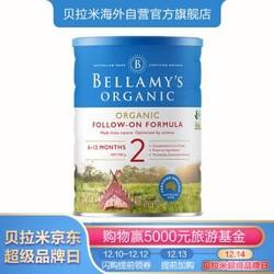 澳洲直采 Bellamy's(贝拉米) 有机较大婴儿配方奶粉 2段(6-12月) 900g/罐 *6件