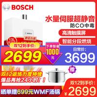 博世13升静音燃气热水器13S1支持防冻型宽频恒温水量伺服器