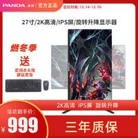 PANDA熊猫 27英寸2K高清液晶显示器电竞吃鸡台式屏幕升降款