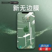 倍思 iPhone11ProMax钢化膜X苹果11手机XR全屏iPhone xs max蓝光全包边保护9d超薄 *2件