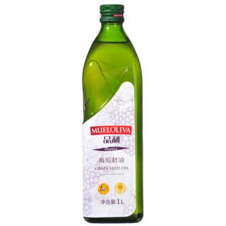 MUELOLIVA 品利  葡萄籽油 1L
