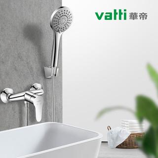 华帝 (VATTI) 加厚主体单功能淋浴花洒套装 三档出水手持花洒淋浴套装 081000