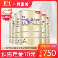 BEINGMATE 贝因美 菁爱较大婴儿配方奶粉2段1000克 6罐