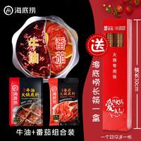 海底捞鸳鸯锅底料 醇香牛油150g +番茄火锅底料200g + 一盒专用捞筷