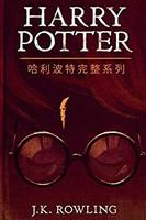 《哈利波特完整系列》Kindle 电子书