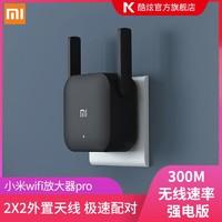 MI 小米 WiFi 放大器 Pro