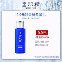 雪肌精蕴皙精华面膜 24ml