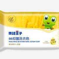 青蛙王子 婴儿洗衣皂 4块 *2件